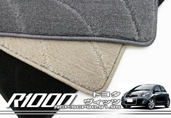 トヨタ ヴィッツ 90系 フロアマット TOYOTA 【R1000】 フロアマット カーマット 車種専用アクセサリー