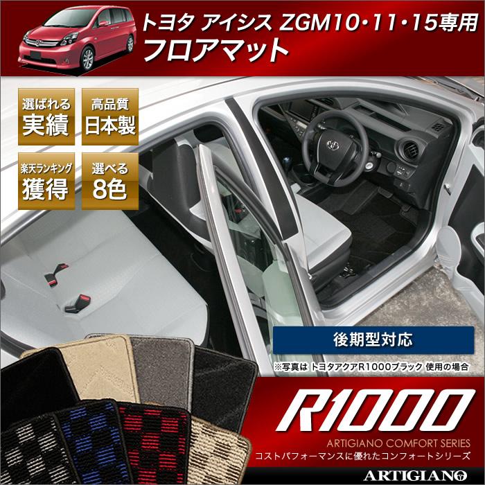 トヨタ アイシス フロアマットZGM10・11・15 (H24年6月~) 後期モデル対応 TOYOTA 【R1000】 フロアマット カーマット 車種専用アクセサリー