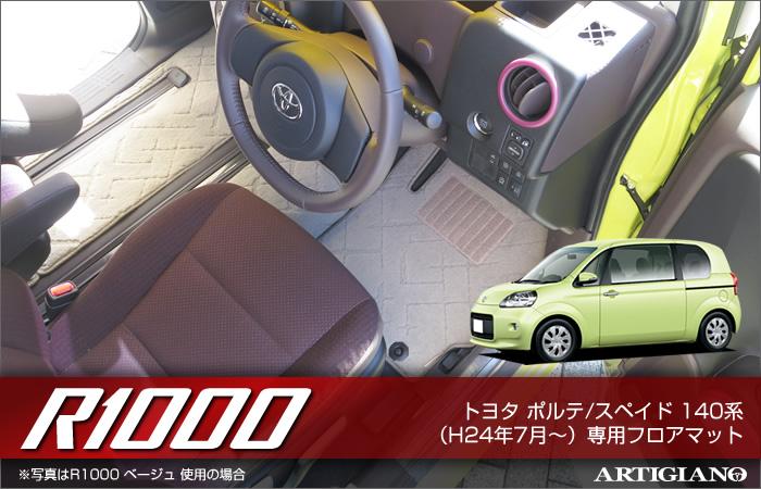 トヨタ ポルテ / スペイド (スペード) フロアマット 140系 2WD (H24年7月~) TOYOTA 【R1000】 フロアマット カーマット 車種専用アクセサリー
