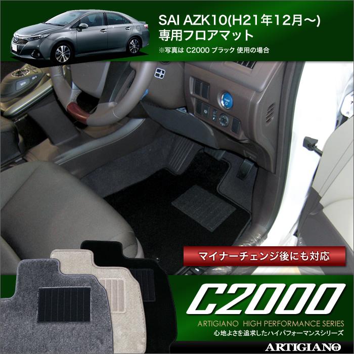 トヨタ SAI AZK10 フロアマット (サイ) H21年12月~ハイブリッド HV TOYOTA 【C2000】 フロアマット カーマット 車種専用アクセサリー