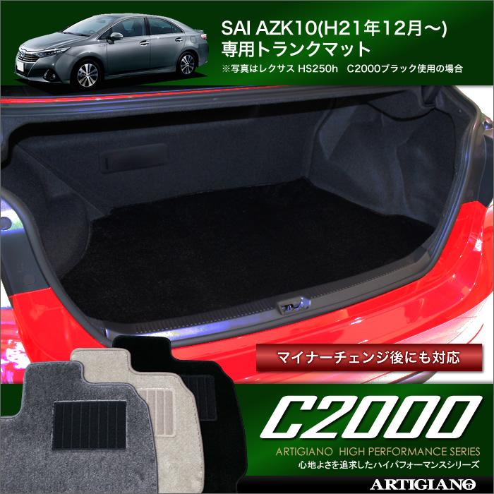 トヨタ SAI AZK10 トランクマット (ラゲッジマット) (サイ) H21年12月~ハイブリッド HV TOYOTA 【C2000】 フロアマット カーマット 車種専用アクセサリー