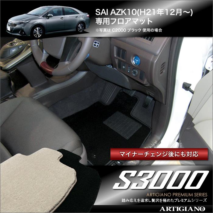 トヨタ SAI AZK10 フロアマット (サイ) H21年12月~ハイブリッド HV TOYOTA 【S3000】 フロアマット カーマット 車種専用アクセサリー
