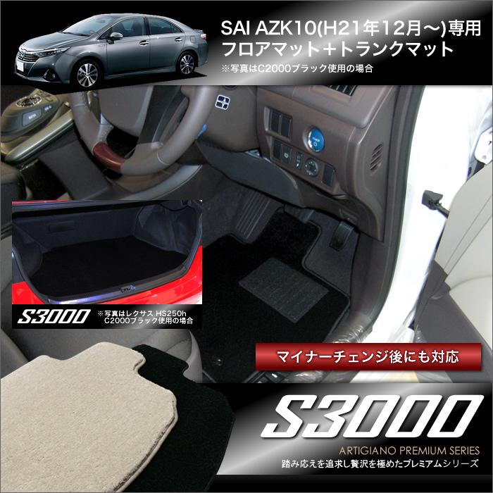 トヨタ SAI AZK10 フロアマット & トランクマット(ラゲッジマット) (サイ) H21年12月~ ハイブリッド HV TOYOTA 【S3000】 フロアマット カーマット 車種専用アクセサリー