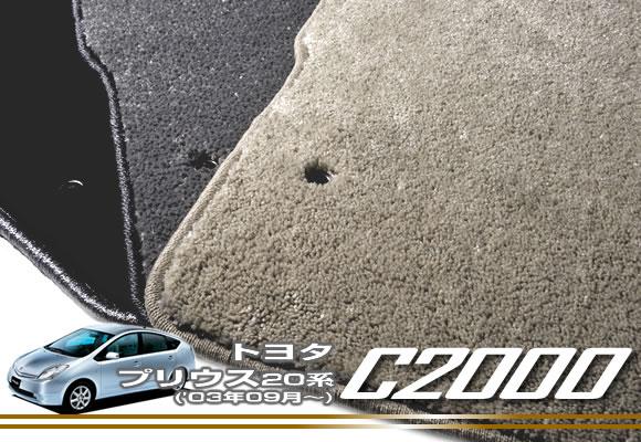トヨタ プリウス 20系 フロアマット H15年09月~ ハイブリッド HV TOYOTA 【C2000】 フロアマット カーマット 車種専用アクセサリー