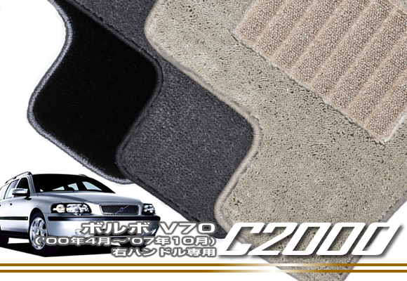 ボルボ V70('00年4月~'07年10月)右ハンドルフロアマット 【C2000】 フロアマット カーマット 車種専用アクセサリー