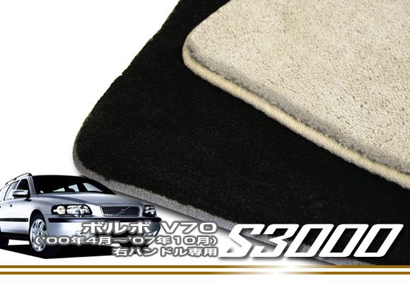 ボルボ V70 ('00年4月~'07年10月)右ハンドルフロアマット 【S3000】 フロアマット カーマット 車種専用アクセサリー