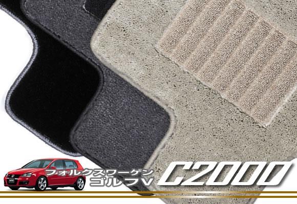 フォルクスワーゲン ゴルフV マット 【C2000】 フロアマット カーマット 車種専用アクセサリー