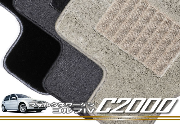 フォルクスワーゲン ゴルフIV フロアマット 【C2000】 フロアマット カーマット 車種専用アクセサリー