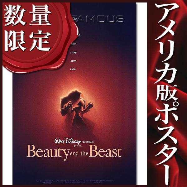 【レアポスター】 美女と野獣 ディズニーグッズ /ADV-DS