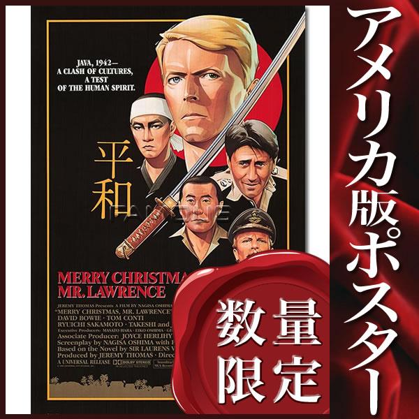 【映画ポスター】戦場のメリークリスマス (坂本龍一) /SS