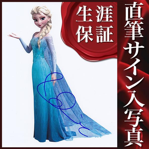 【直筆サイン入り写真】 イディナ・メンゼル (アナと雪の女王/エルサ役 映画グッズ)