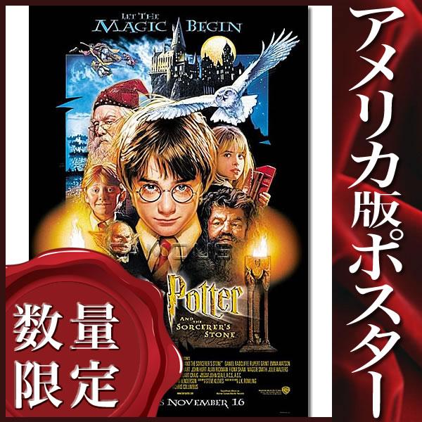 【映画ポスター】 ハリーポッターと賢者の石 (ダニエルラドクリフ) /ドリューストルザン版 REG-B-DS