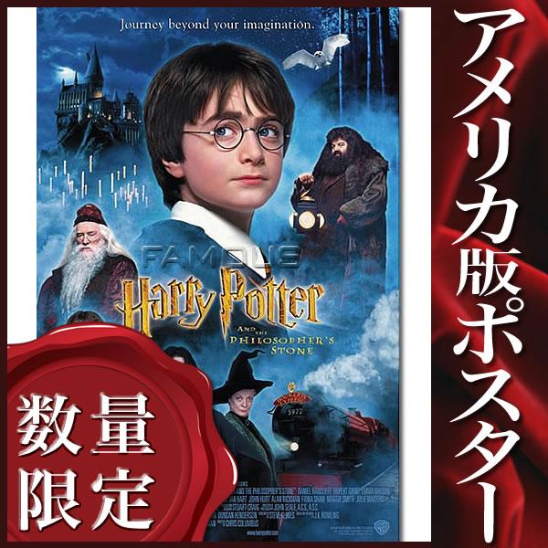 【映画ポスター】 ハリーポッターと賢者の石 (ダニエルラドクリフ) /REG-DS