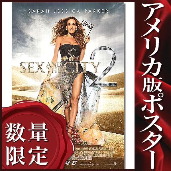 【映画ポスター】 セックスアンドザシティ2 SEX AND THE CITY2 /インテリア おしゃれ REG-DS