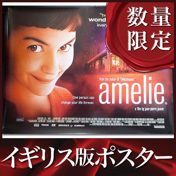 【映画ポスター】アメリ (オドレイトトゥ) /イギリス版 DS