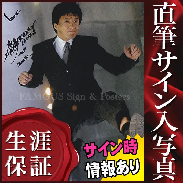 【直筆サイン入り写真】 タキシード グッズ ジャッキーチェン 成龍 /映画 ブロマイド オートグラフ
