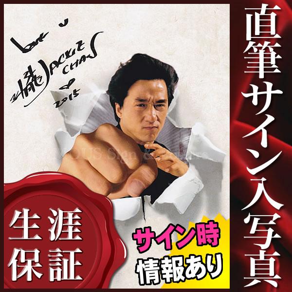 【直筆サイン入り写真】 酔拳2 グッズ ジャッキーチェン 成龍 /映画 ブロマイド オートグラフ
