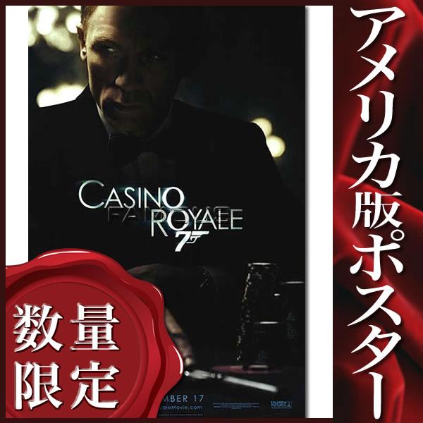 【映画ポスター】 007 カジノロワイヤル (ジェームズボンド グッズ/ダニエルクレイグ) /公開日入り glossy ADV-DS
