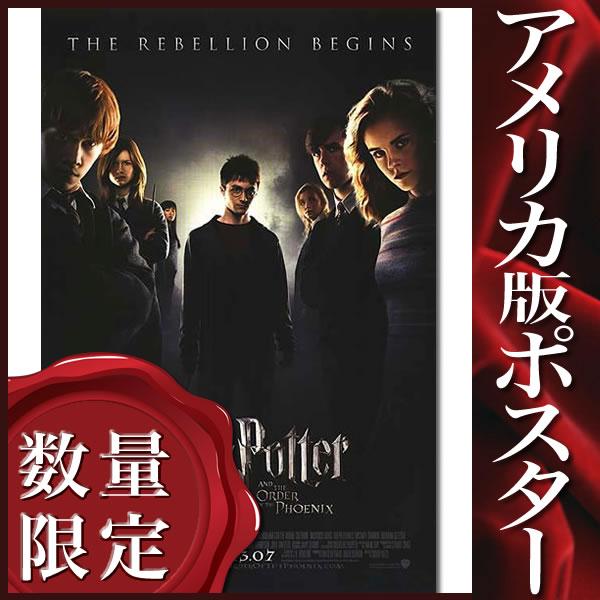 【映画ポスター】 ハリーポッターと不死鳥の騎士団 (エマワトソン) /REG-DS
