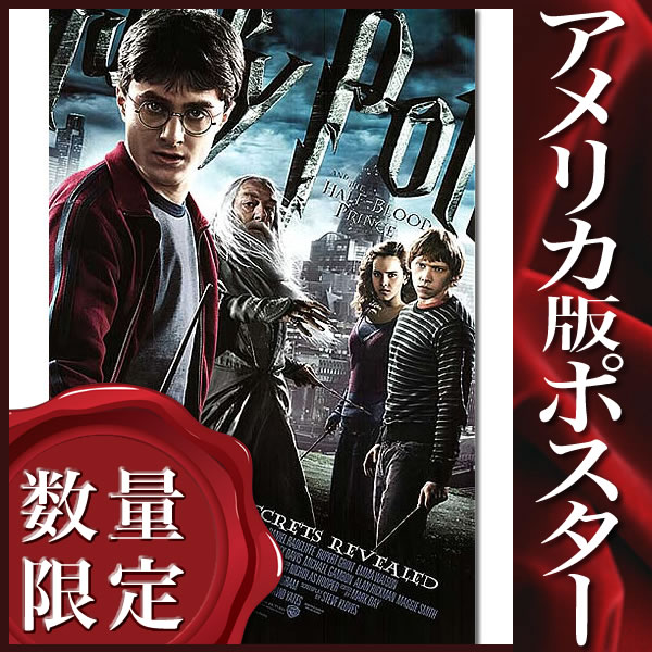 【映画ポスター】 ハリーポッターと謎のプリンス (エマワトソン) /REG-DS