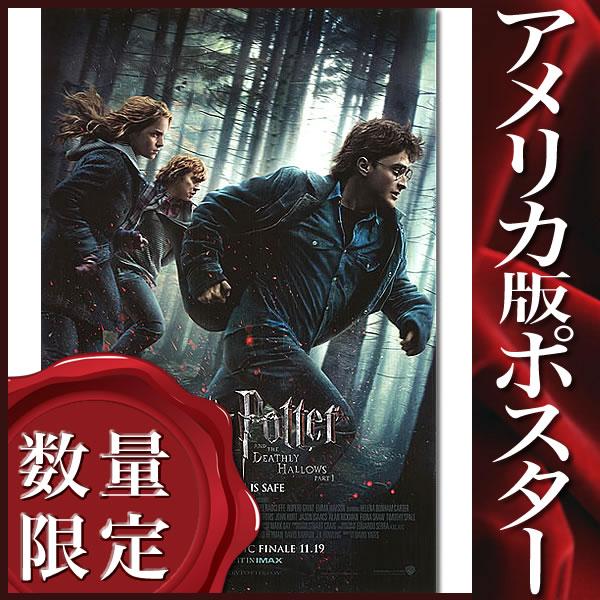 【映画ポスター】 ハリーポッターと死の秘宝 PART1 (ダニエルラドクリフ) /REG-DS