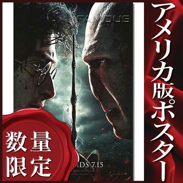 【映画ポスター】ハリーポッターと死の秘宝 PART2 (ダニエルラドクリフ) /ADV-DS