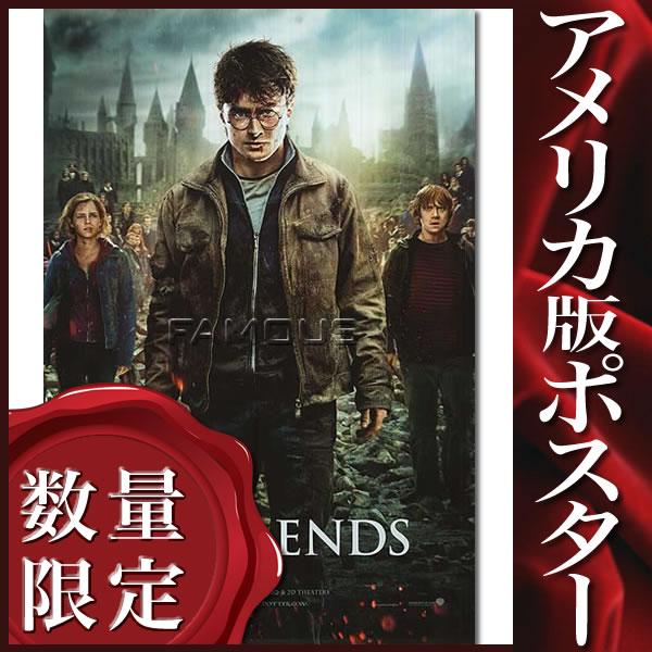 【映画ポスター】ハリー・ポッターと死の秘宝 PART2 (ダニエル・ラドクリフ) /friends ADV-DS