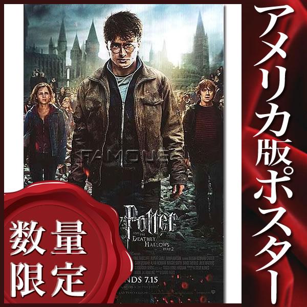 【映画ポスター】ハリー・ポッターと死の秘宝 PART2 (エマ・ワトソン) /キャスト名入り REG-DS