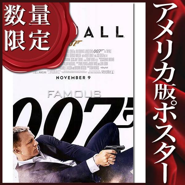 【映画ポスター】007 スカイフォール (ジェームズボンド/ジェームズボンド グッズ) /REG-SS
