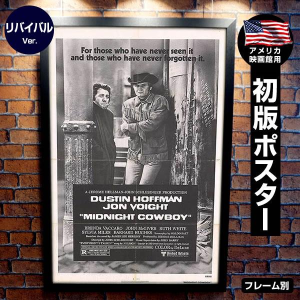 【映画ポスター】 真夜中のカーボーイ フレーム別 グッズ /おしゃれ 大きい デザイン ダスティンホフマン Midnight Cowboy /Re-Issued 片面 オリジナルポスター