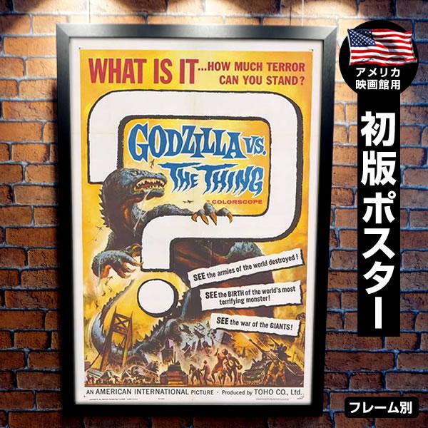 【映画ポスター】 モスラ対ゴジラ グッズ フレーム別 おしゃれ デザイン Godzilla vs. the Thing インテリア アート /片面 オリジナルポスター