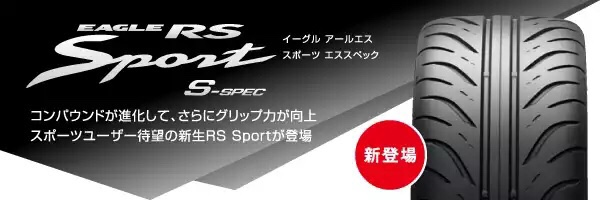235 45R17 グッドイヤー RS SPORT S-SPEC
