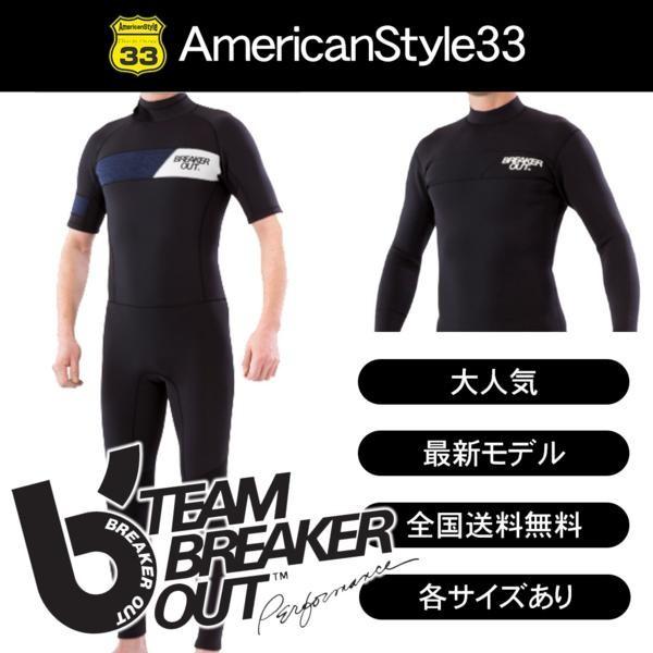 ウエットスーツ メンズ 2016モデル BREAKER OUT MENS DT-S シーガル 3mm×2mm