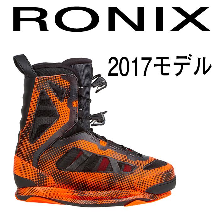 ウェイクボード ロニックス ブーツ 2017 RONIX PARKS BOOT