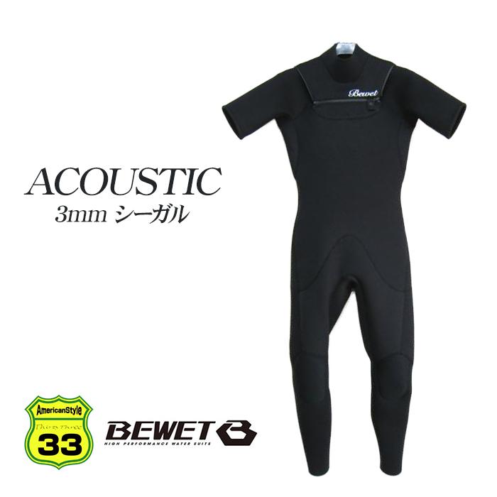 2018 BEWET ビーウェット 男性用 ウェットスーツ BE WET ACOUSTIC 3mm SG シーガル