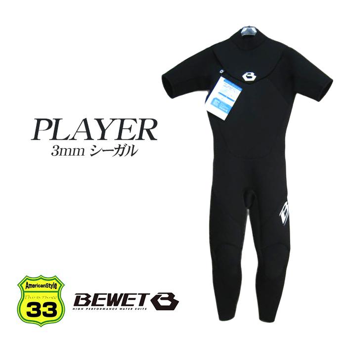 2018 BEWET ビーウェット 男性用 ウェットスーツ ノンジップ シーガル BE WET PLAYER 3mm SG black