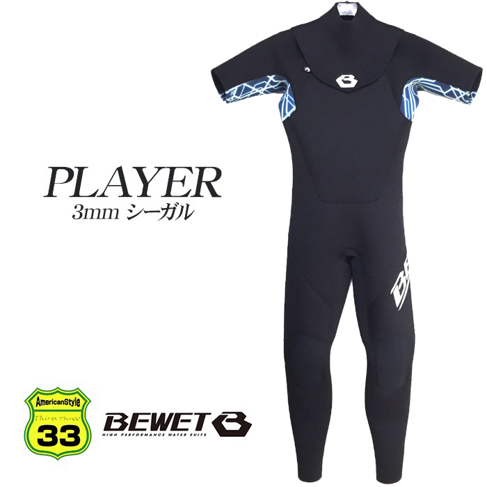 2018 BEWET ビーウェット 男性用 ウェットスーツ ノンジップ シーガル BE WET PLAYER 3mm SG nb
