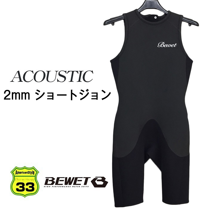 2020 BEWET ビーウェット 男性用 ウェットスーツ BE WET ACOUSTIC 2mm SJ ショートジョン