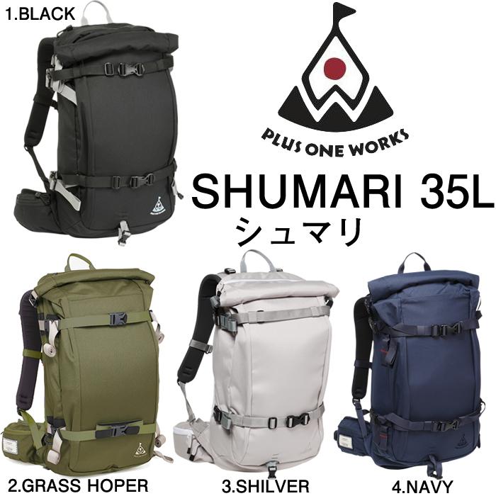 スキー スノーボード プラス ワン ワークス バッグパック 2018 PLUS ONE WORKS SHUMARI 35