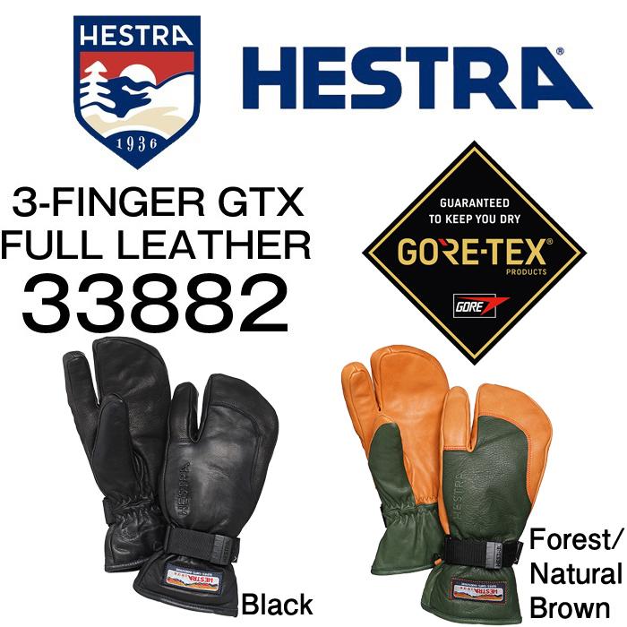 ヘストラ グローブ 2018 HESTRA 33882 3-FINGER GTX FULL LEATHER
