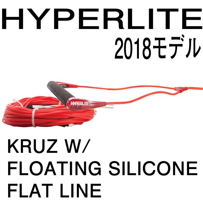 ウェイクボード ハイパーライト セット 2018 HYPERLITE KRUZ PRO PACKAGE W/ FLOATING SILICONE FLAT LINE