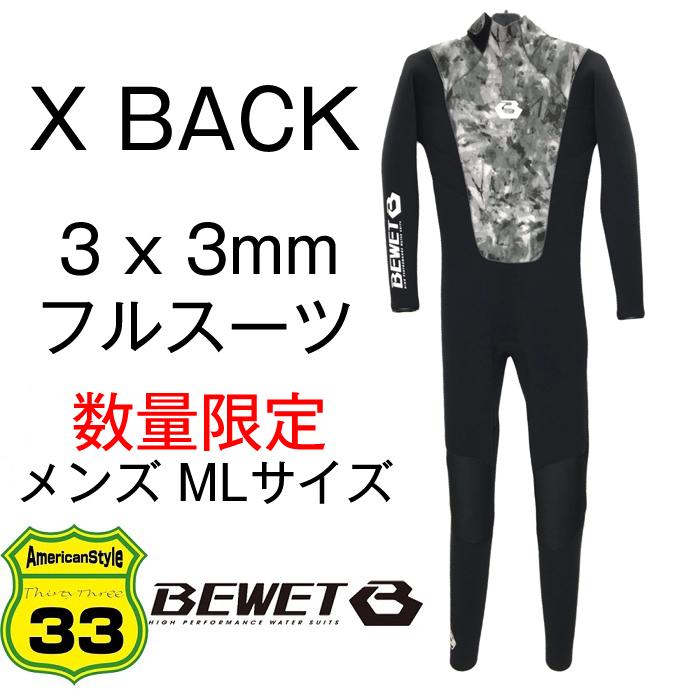 BEWET X BACK WET SUITS 3×3mm (サイズ ML) ビーウェット サーフィン フルスーツ デザインジャージ仕様 T.ブラック
