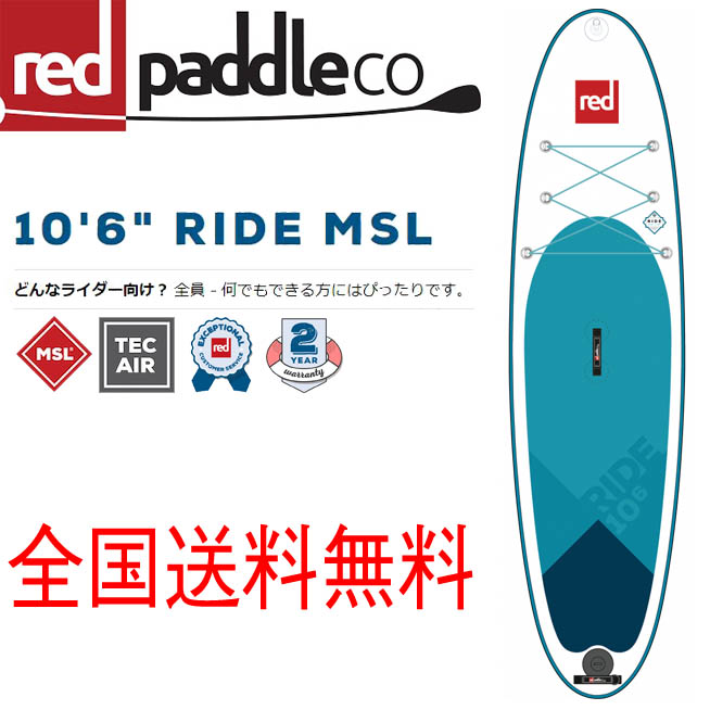 """卸売 インフレータブルボード Red レッドパドル 2018 Red Paddle Co 2018 Ride 10'6"""" 全国送料無料 Ride!!, ミシママチ:cc738c2f --- canoncity.azurewebsites.net"""