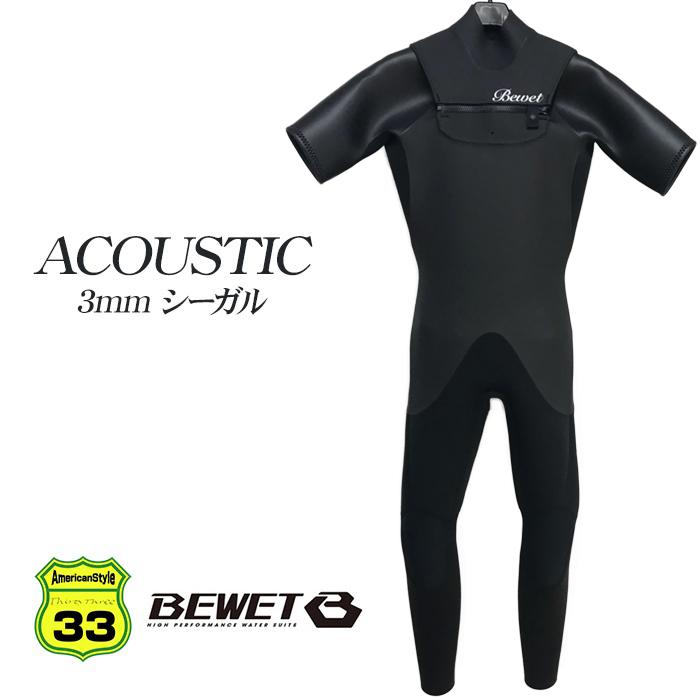 2018 BEWET ビーウェット 男性用 ウェットスーツ BE WET ACOUSTIC 3mm SG シーガル MLサイズ