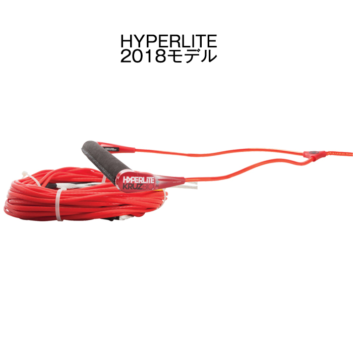 ウェイクボード ハイパーライト セット 2018 HYPERLITE KRUZ PRO PACKAGE W/ FLOATING SILICONE FLAT LINE