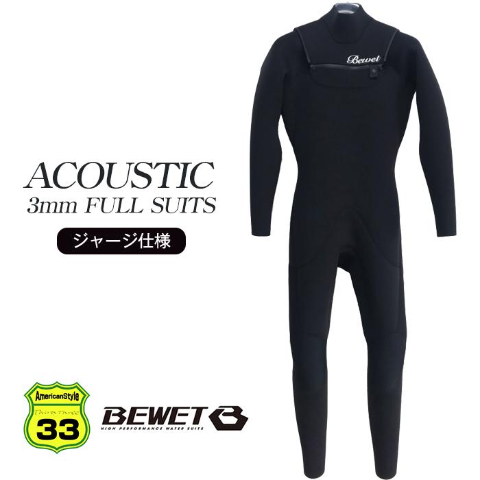 2019 BEWET ビーウェット 男性用 ウェットスーツ BE WET ACOUSTIC 3mm FULL SUITS ジャージ