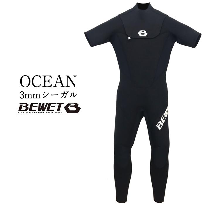 2020 BEWET ビーウェット 男性用 ウェットスーツ ノンジップ シーガル BE WET OCEAN FRONT COVER 3mm SG black