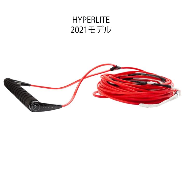 最新2021年モデル 全国送料無料 ウェイクボード ブランド激安セール会場 ハイパーライト セット 即日出荷 2021 HYPERLITE SILICONE FLOATING FLAT LINE BLUEPRINT W