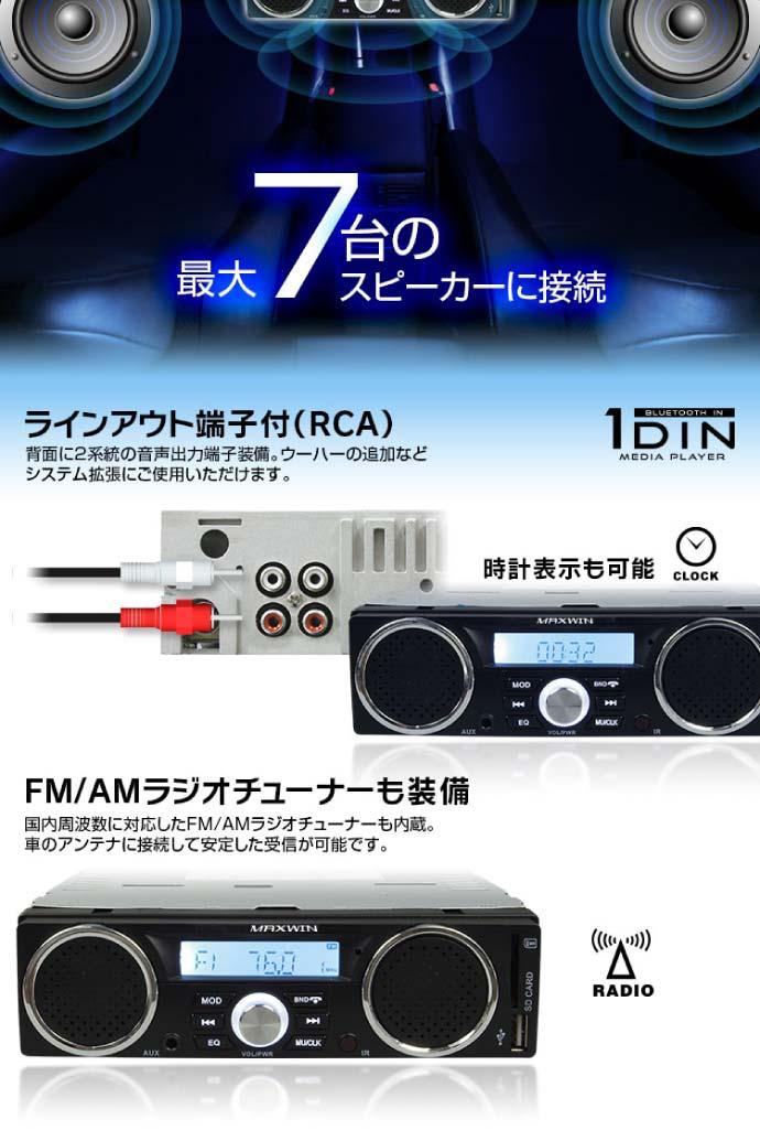 【楽天市場】送料無料 スピーカー付 Bluetooth内蔵 1DIN デッキ AM FM 1DINSP001 3