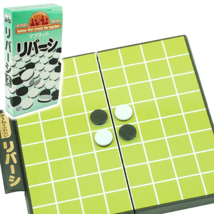 卓上で出来る持ち運び便利超コンパクトゲーム リバーシトラベルゲーム 授与 ゲームはマグネット式コンパクト 遊べるリバーシボードゲーム 旅行に最適なリバーシ 楽しいリバーシ 再再販 Ag002 ボードゲーム